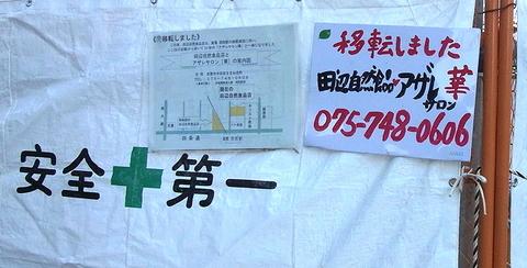 京福西院ビル再開発 「田辺自然食品♡アザレサロン華」さんの移転告知 20150910