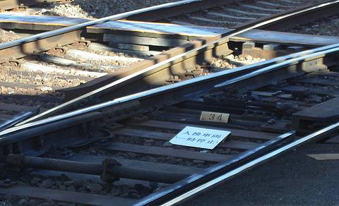 嵐電西院駅車庫の標識「入換車両一時停止」20150914