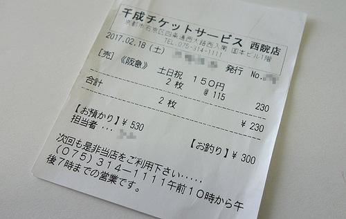 土日150円20170218.JPG