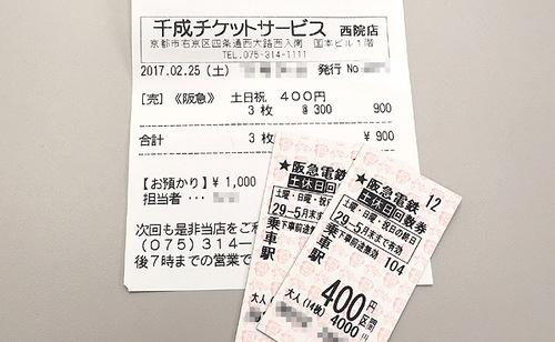 土日400円20170225.jpg