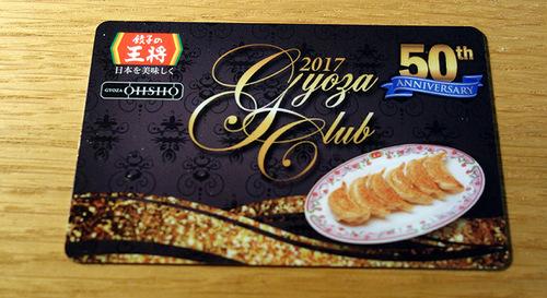 餃子クラブカード2017.JPG