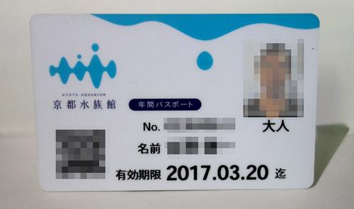 aquarium20170311_38.JPG
