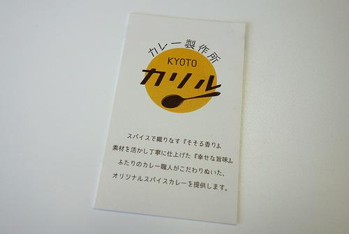kariru2017_08.JPG